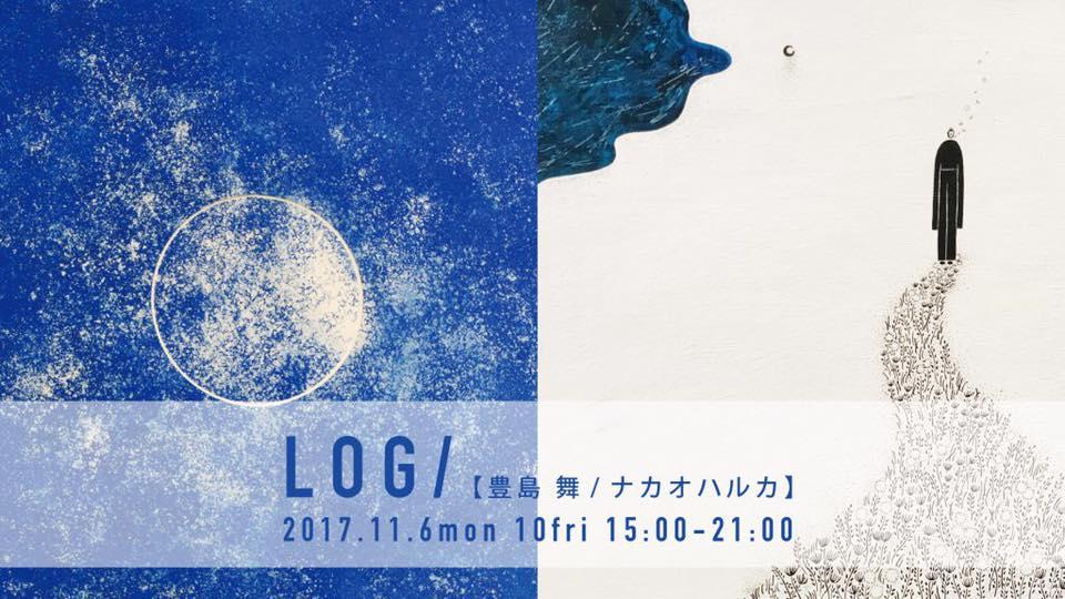 LOG/豊島舞・ナカオハルカ